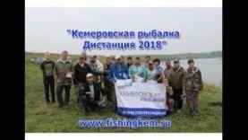 """Видеотчет """"Кемеровская рыбалка Дистанция 2018"""""""