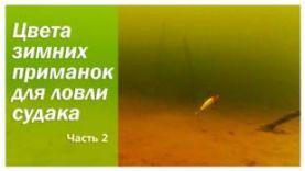 Цвета зимних приманок для ловли судака. Часть 2 Цвета под водой. Рыбалка на ратлин (виб) зимой.