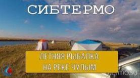 Открытие сезона летней рыбалки! Рыбалка в Новосибирской Обл., река Чулым