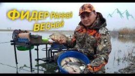 /ФИДЕР РАННЕЙ ВЕСНОЙ / КАК ПОЙМАТЬ КАРАСЯ/ 2018