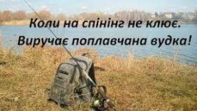 Ловля плотвы в марте, река Граевка.