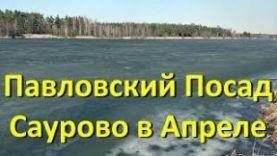 Павловский Посад Саурово Рыбалка в Апреле в Подмосковье Видео 2018 отчет