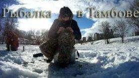 Зимняя рыбалка в Тамбове (закрытие сезона)