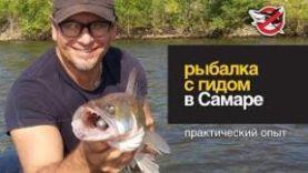 Рыбалка с гидом в Самаре!