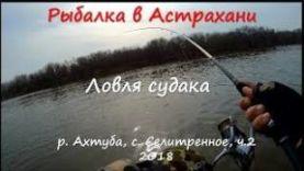 Рыбалка в Астрахани. Харабали, с.Селитренное, Апрель 2018 ловля судака