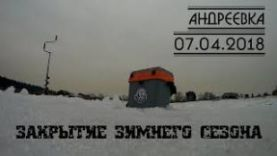Рыбалка в Кемерово, Андреевка в марте 2018