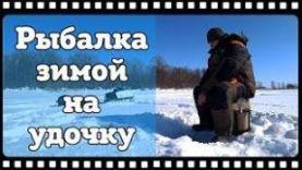 Рыбалка зимой на мормышку и удочку. Кто ищет, тот всегда найдёт!