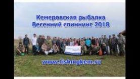 Кемеровская рыбалка. Весенний спиннинг 2018. 12 мая 2018