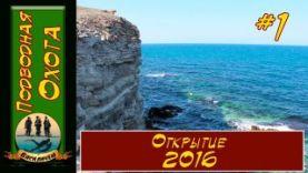 Подводная охота в Крыму, открытие март 2016