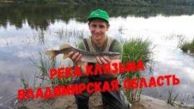 Рыбалка на Клязьме, Владимирская область