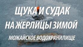 Ловля судака и щуки зимой на жерлицы на Можайском вдх., 2017