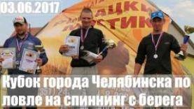 Кубок города Челябинска по ловли на спиннинг с берега