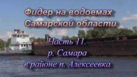 Фидер на водоемах Самарской области, . р. Самара в районе п. Алексеевка