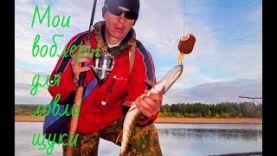 Мои воблеры для ловли щуки – Болен Рыбалкой №357, 2017