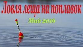 Ловля леща на поплавок Май 2016