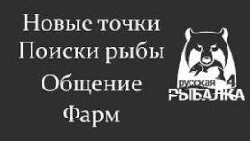 РЫБАЛКА НА СОМОВ: РУССКАЯ РЫБАЛКА 4. ФАРМИМ СЕРУ, ИЩЕМ СОМА! ДОБРЫЙ ВЕЧЕР!