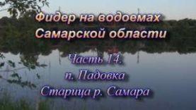 Фидер на водоемах Самарской области часть 14. п. Падовка. Старица р. Самара