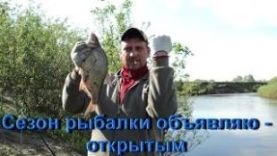 """Рыбалка в Ульяновске""- Рыбалка на р. Свияга (респ. Татарстан)"