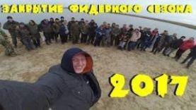 Закрытие Фидерного сезона группы Рыбалка в Ростове.