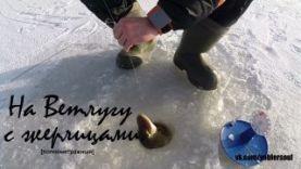 Ловля щуки на жерлицы, на ветлугу по первому льду