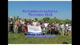 Кемеровская рыбалка. Поплавок 2018. 23 июня 2018